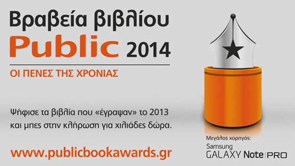 PublicAwards2014_art_in